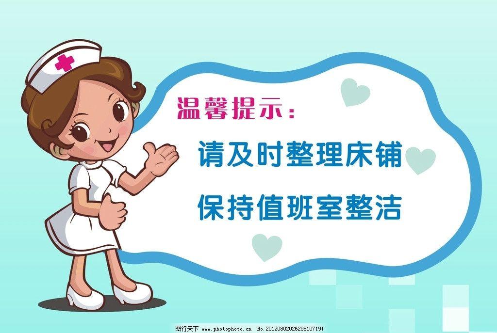 医院温馨提示图片
