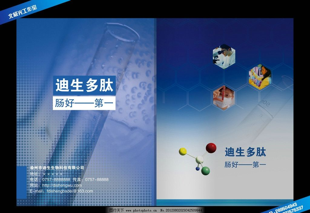 生物科技宣传册封面图片图片