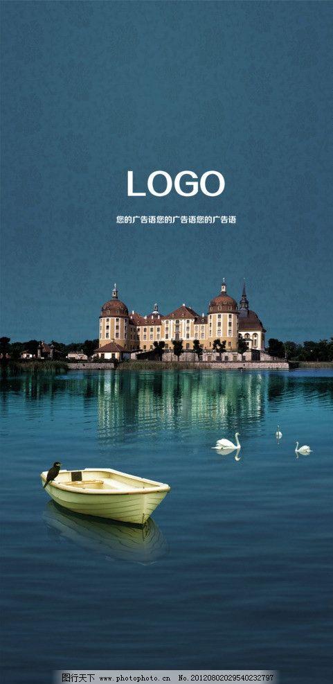 欧式风格地产海报图片