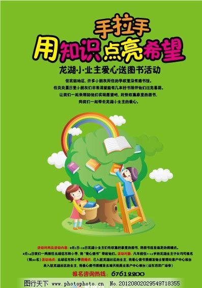 儿童捐书海报设计图片