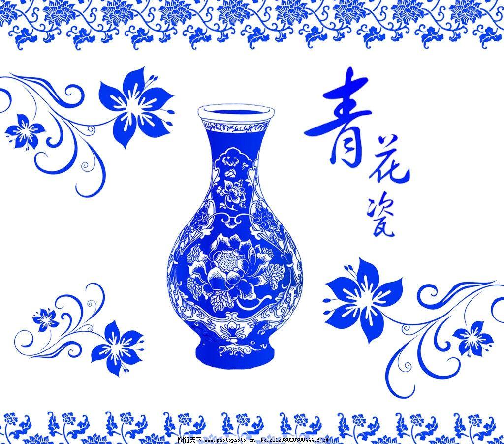 青花瓷 青色 花纹 花瓶 海报设计 广告设计模板 源文件