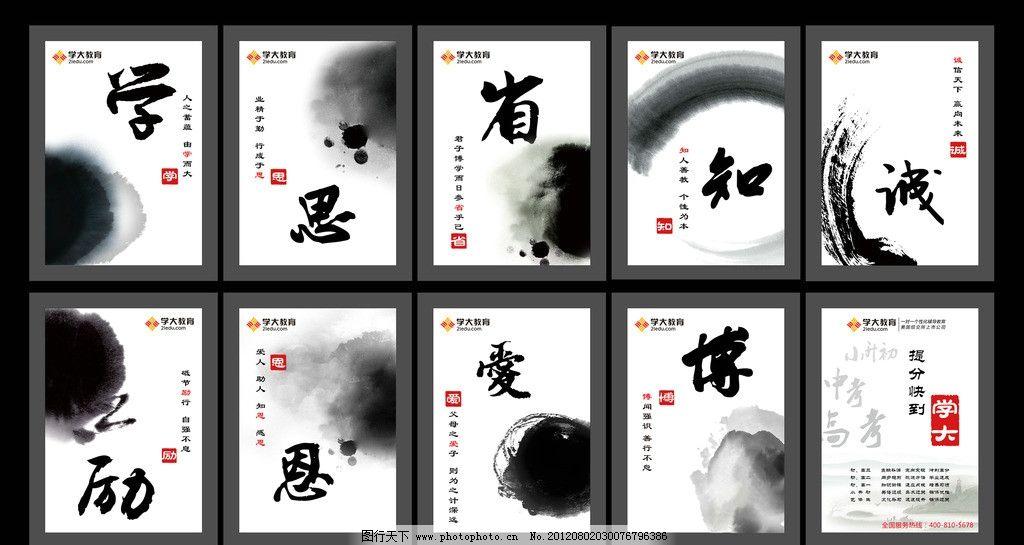 品牌十字学大教育图片现代设计流派图片