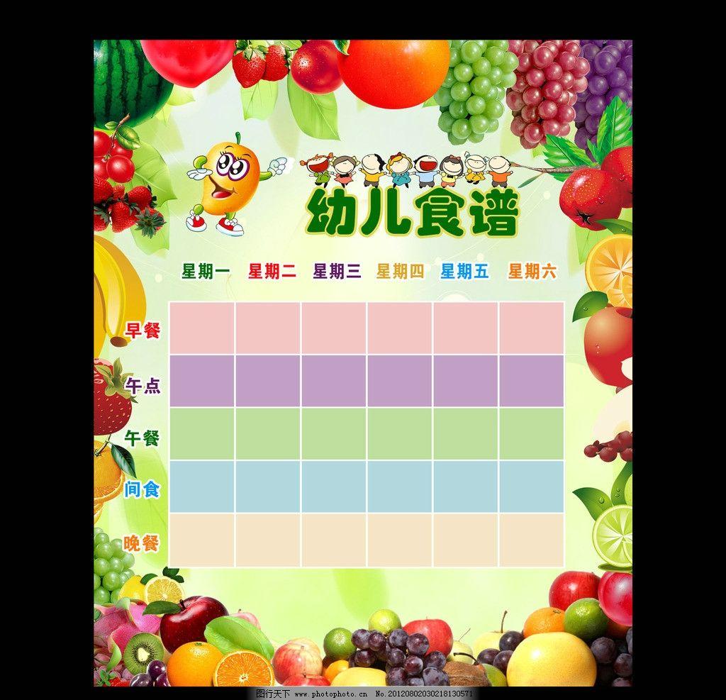 幼儿园食谱展板设计图片