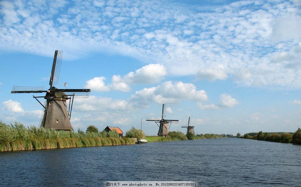 风车 荷兰风情 蓝天 自然风景