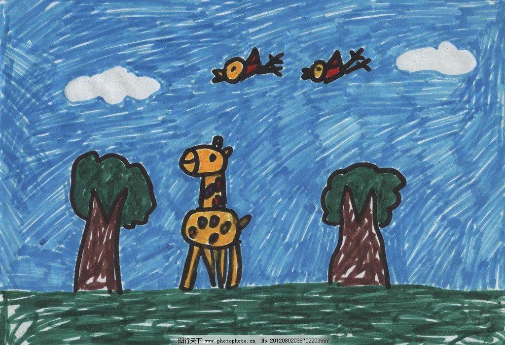 长颈鹿 幼儿绘画作品 美术绘画 文化艺术 摄影 150dpi jpg