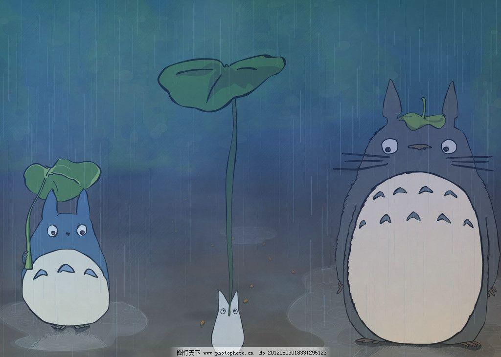 龙猫 宫崎骏 壁纸 桌面壁纸 电脑桌面 下雨 卡通 动漫人物 动漫动画