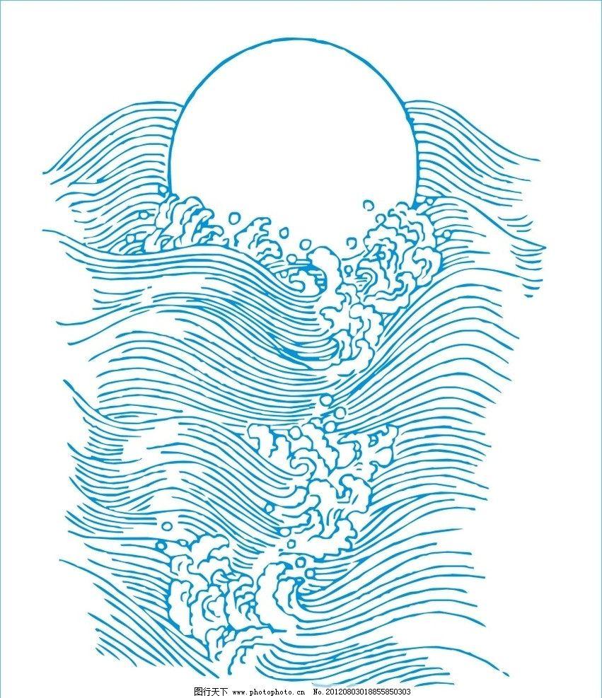 日 云 云纹 水 水纹 太阳 传统图案 传统纹样 吉祥纹样 矢量 中国传统