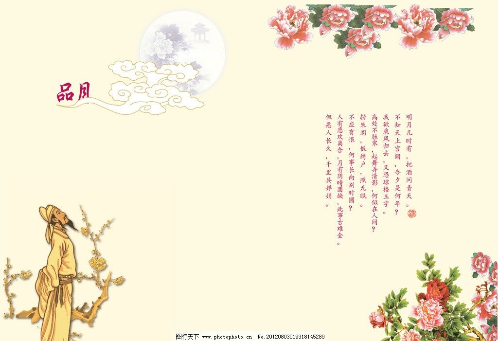 中秋封面 李白 花卉 中秋节 节日素材 矢量图片