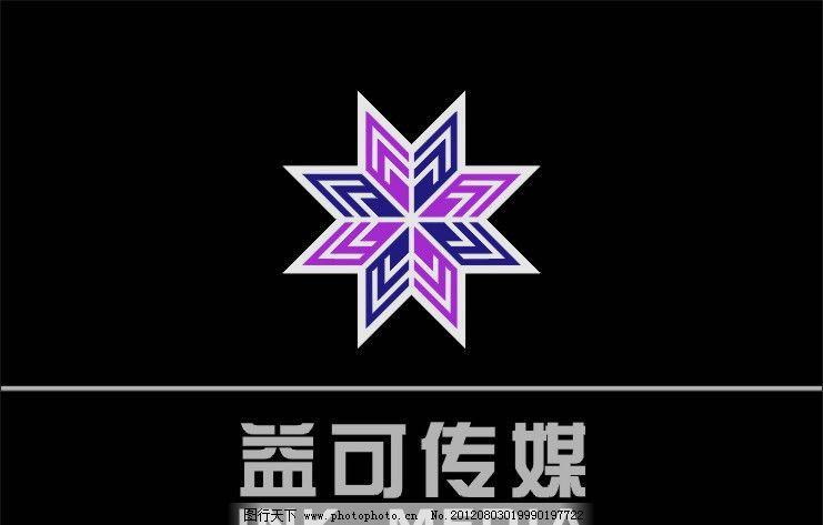 益可传媒 益可传媒广告 益可传媒logo 企业logo标志 标识标志图标