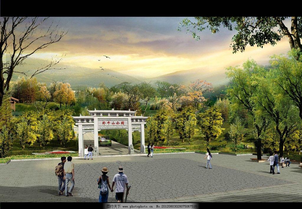 公园大门图片_建筑设计_环境设计_图行天下图库