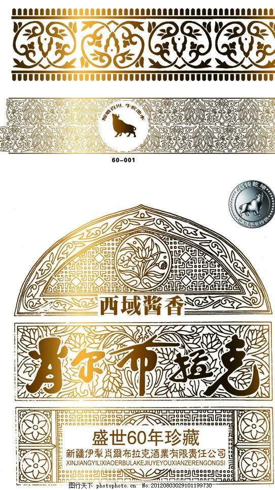 肖尔布拉克新疆元素 新疆纹饰 维族花纹 花草纹 金色质感 金牛 肖尔布