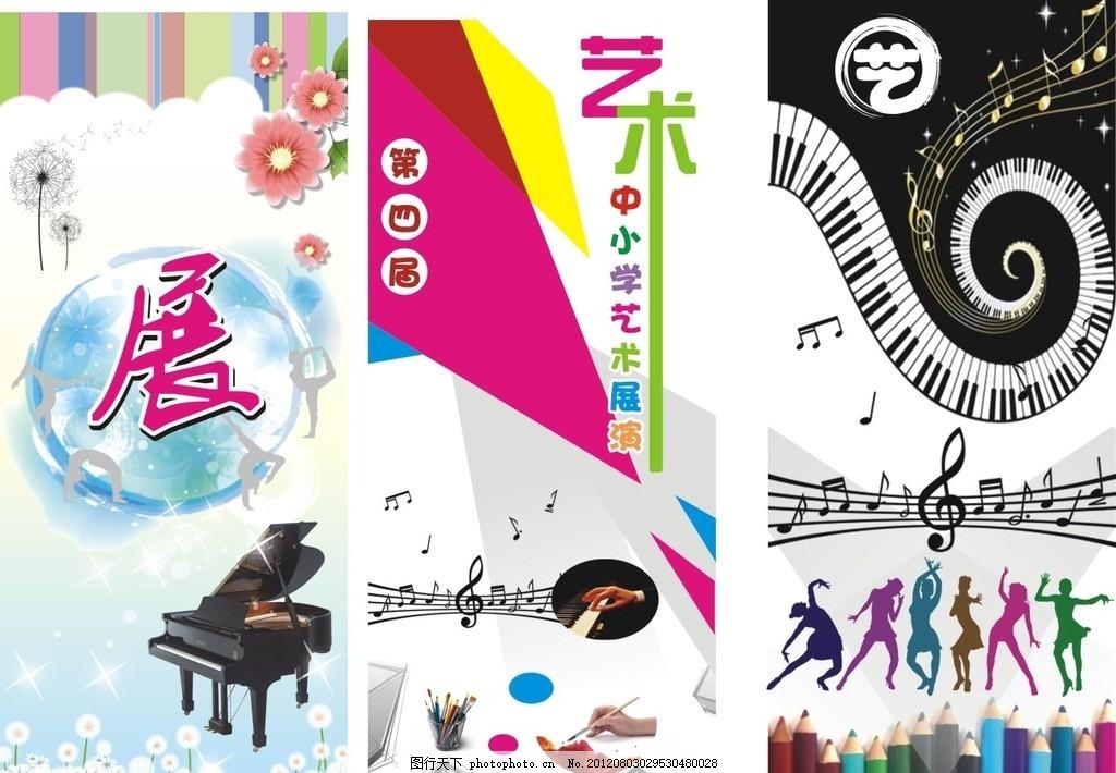 设计图库 广告设计 设计案例  文化艺术 文化 艺术 艺术节 展板 展演