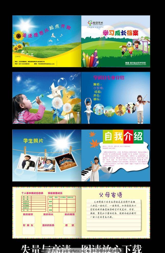 成长记录 儿童记忆 六一儿童节 画册 手册 天使 祖国的花朵 宣传册页图片