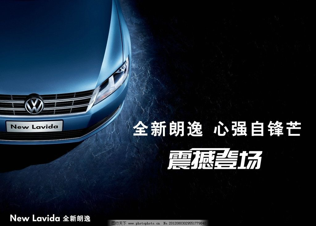 上海大众4s店活动宣传图片