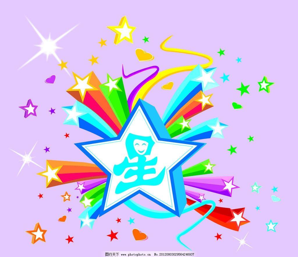 笑星星 艺术字星 蓝色星 红色散星 蓝色散星黄色散星 绿色散星 小星星图片