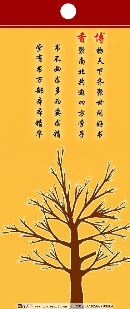 我的中国梦向国旗敬礼书签