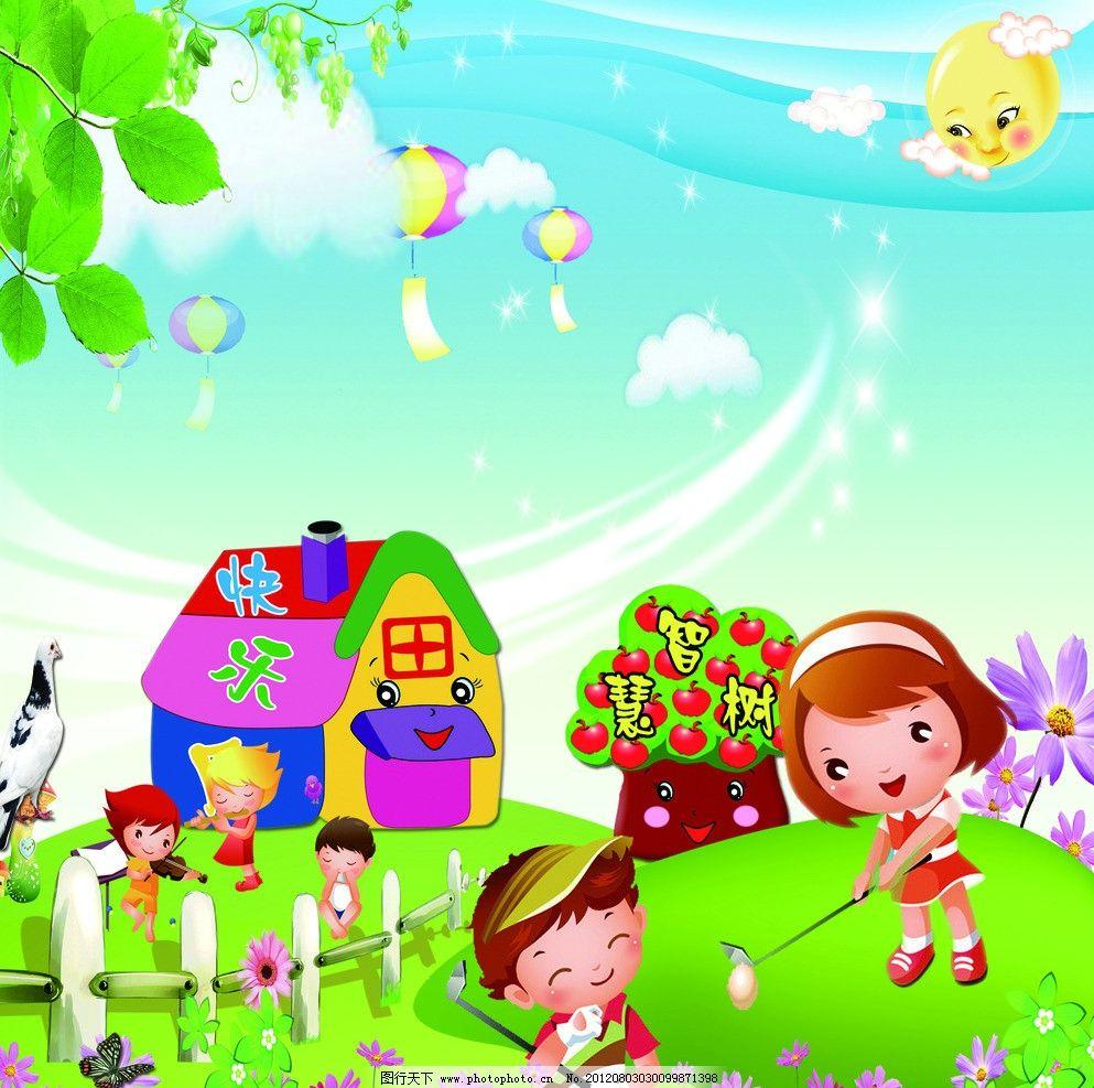 幼儿园素材 儿童活动展板 卡通 小孩子 卡通孩子 蓝天 白云 草地