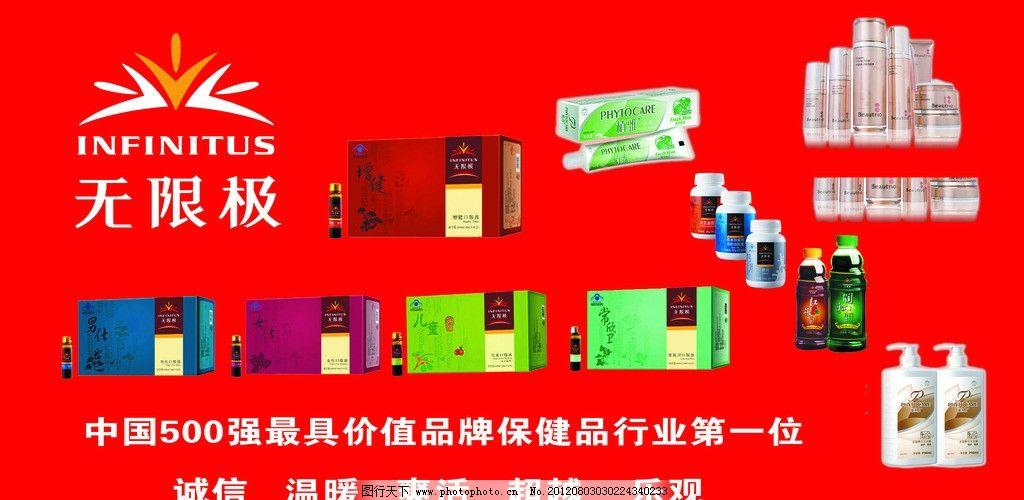 无限极 无限极标志 无限极产品 保健品 日用品 门牌 门头牌 广告设计
