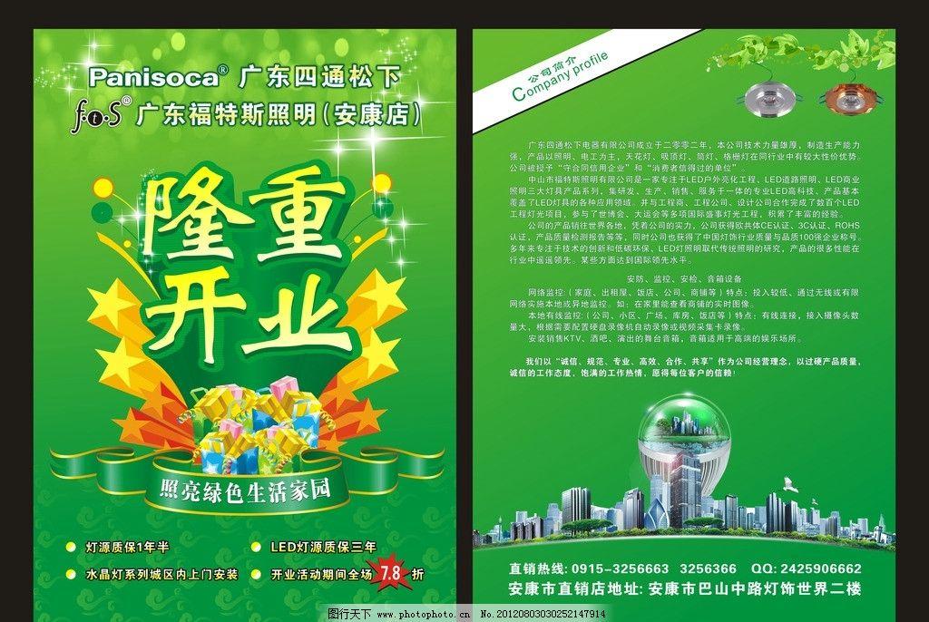 开业宣传单 led 节能灯 宣传单 绿色宣传单 dm宣传单 广告设计 矢量