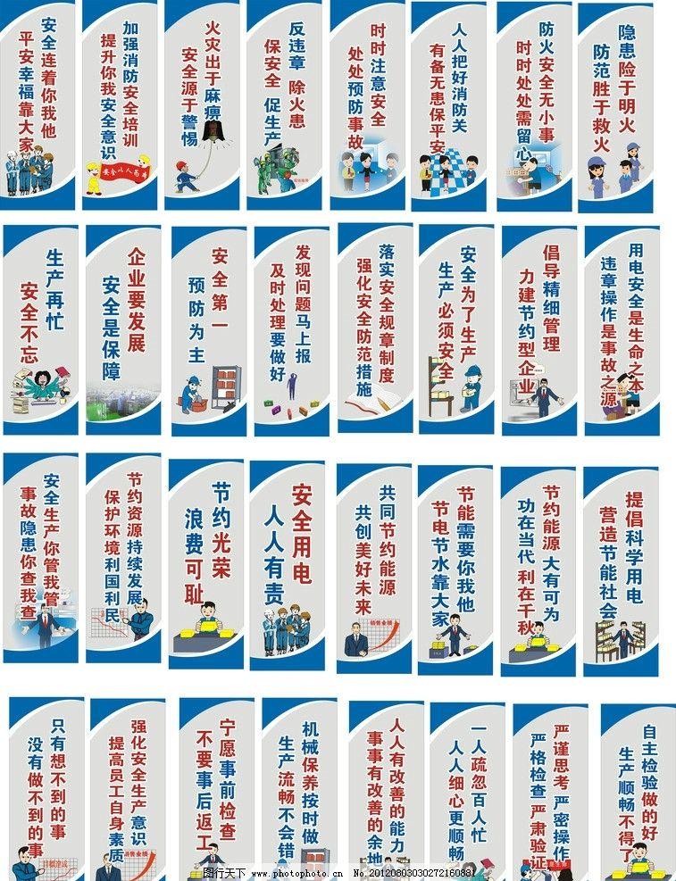 工厂标语看板 消防 安全 环保 生产 标语 展板模板 广告设计 矢量 cdr图片