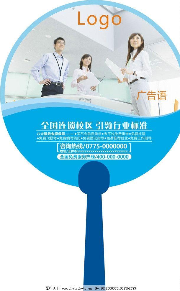 扇子 塑料扇子 宣传扇 胶扇 展板模板 圆形扇子 广告设计 矢量 cdr