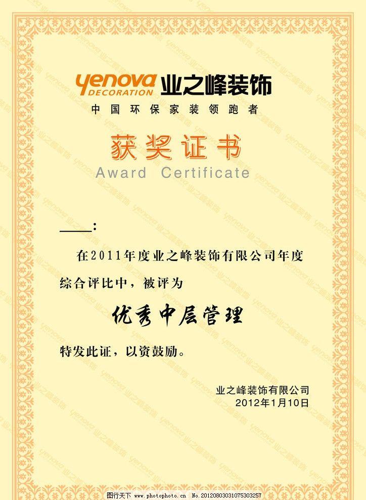 荣誉证书 西式证书 欧式花纹 边框 欧式边框 其他模版 广告设计模板