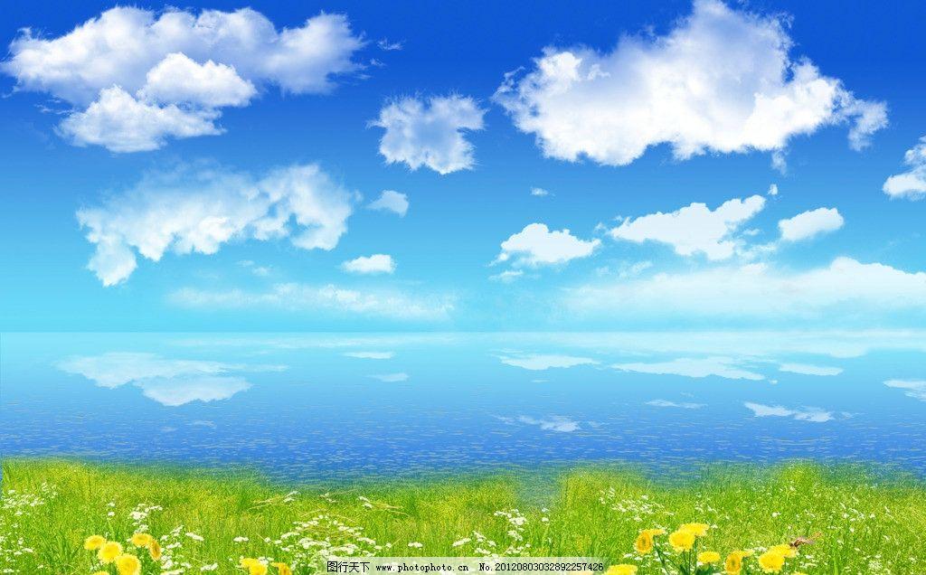 蓝天白云 蓝天 白云 太阳 绿草 草地 花朵 美景 树木 城市 创意 草原