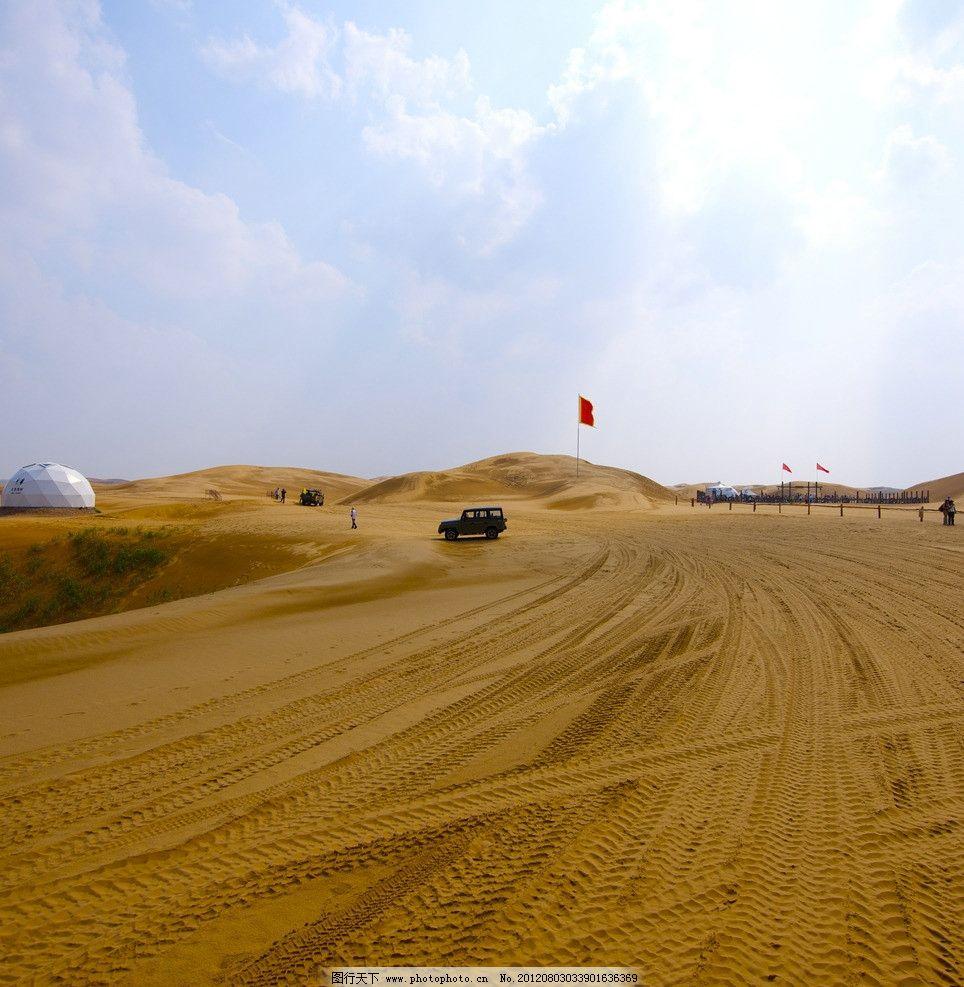 沙漠里的车 内蒙古 响沙湾 旅游 金色的沙漠 蓝天 沙丘 沙山