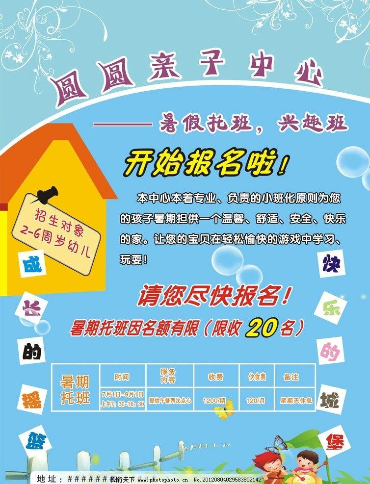 幼儿园彩页 海报 招生 早教 暑假 绘画 儿童 招贴 双语 简章