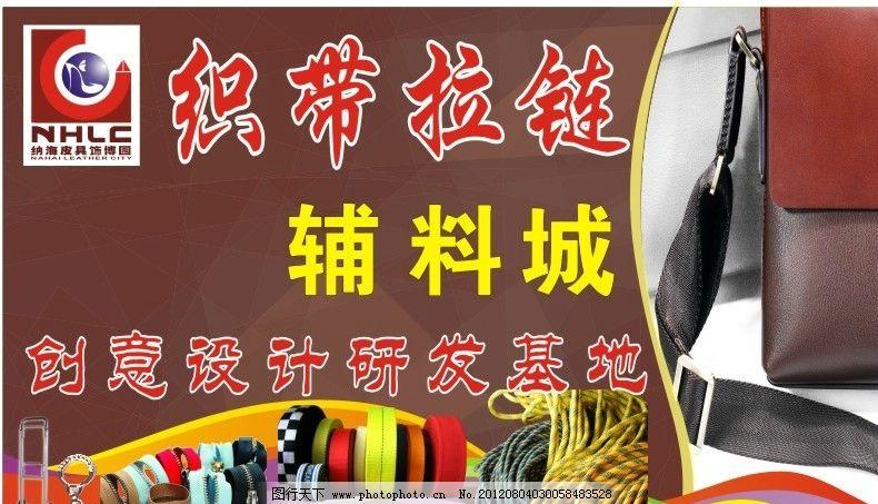 织带拉链 织带 拉链 辅料城 创意设计 皮革 五金材料 海报设计 广告