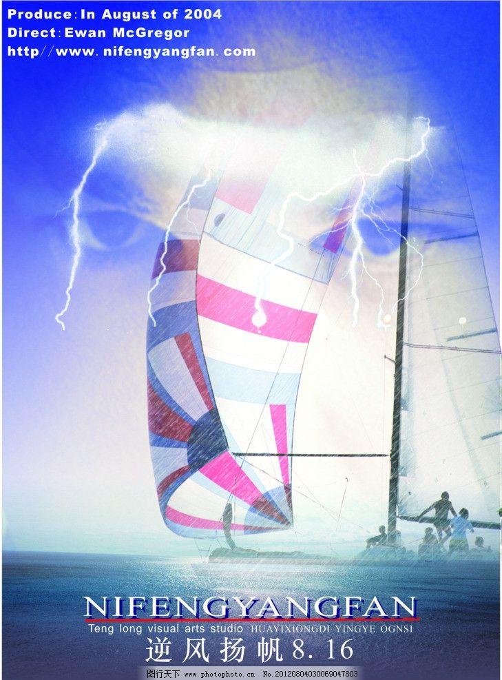 逆风扬帆 电影 舫船 雷电 海报设计 广告设计 矢量图片