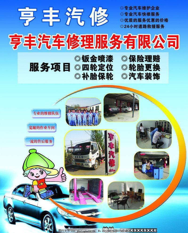 汽车修理厂 汽修 汽车维修 海报设计 广告设计模板 源文件 300dpi psd