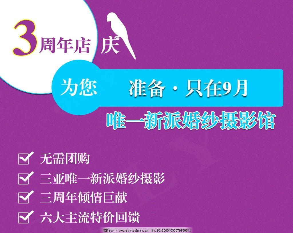 周年店庆海报 婚纱摄影馆海报 店庆海报 3周年的店庆 海报设计 广告