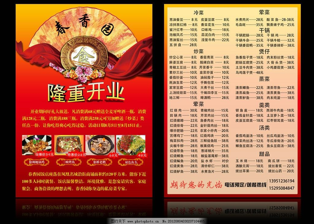 饭店宣传单 饭店单页 开业单页 饭店采单 广告设计模板 源文件