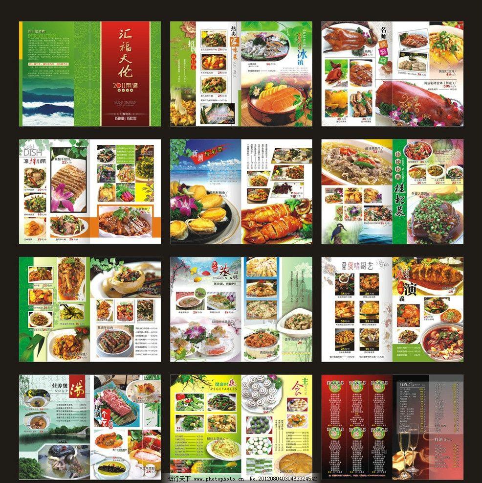 菜谱 中餐 中餐厅菜谱 汇福天伦 招牌菜 热卖家味菜 夏日冰镇图片