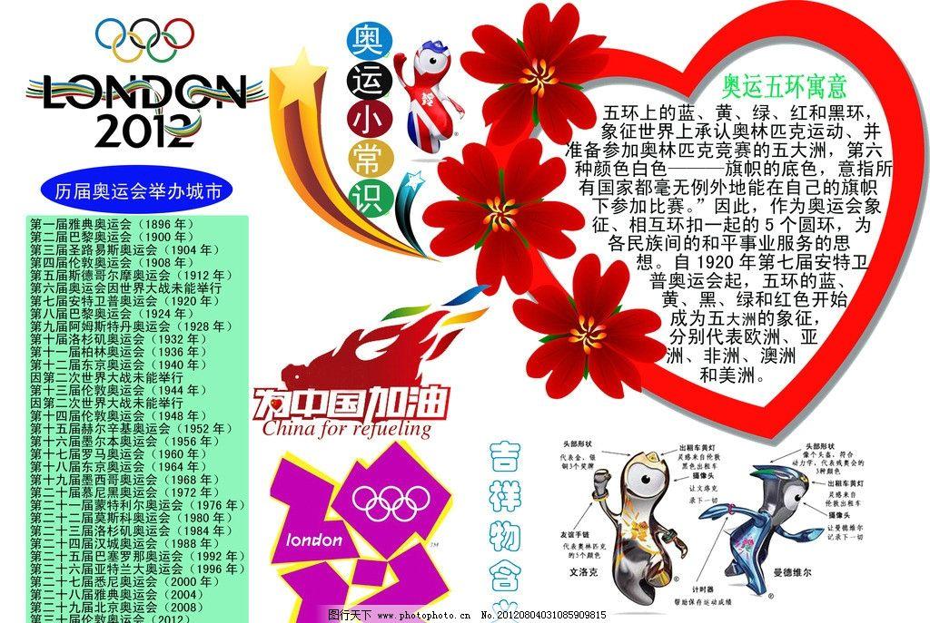 奥运 手抄报 奥运五环 奥运吉祥物 伦敦奥运 奥运含义 奥运会 其他