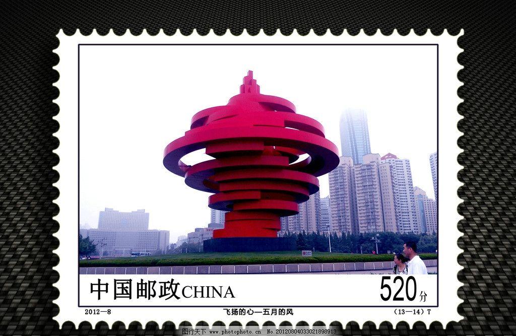 邮票设计 中国邮政 五月的风 青岛五四标志 青岛 爱情 活力 青年 psd