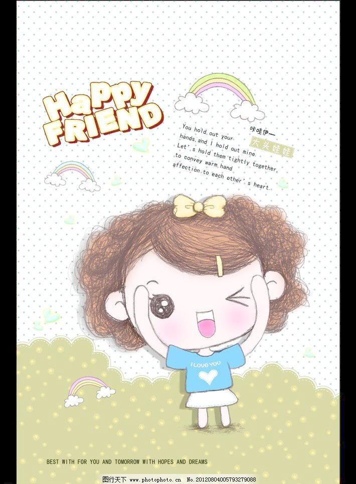 本本 本本封面 本子      画册 相册 笔记本 皮套本 卡通 韩国设计