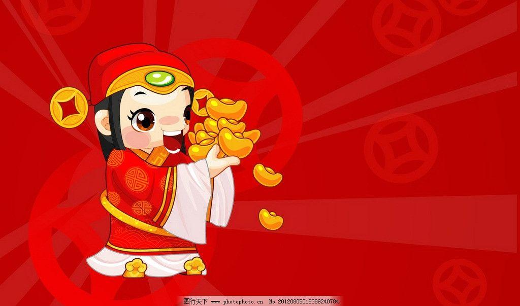财神爷 卡通 金子 红色 背景 动漫人物 动漫动画 设计 72dpi jpg