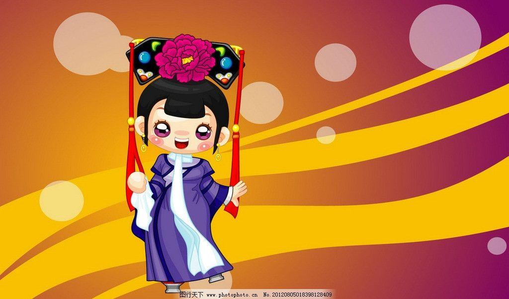 宫廷格格 卡通 宫廷 格格 橘黄色 背景 动漫人物 动漫动画 设计 72dpi
