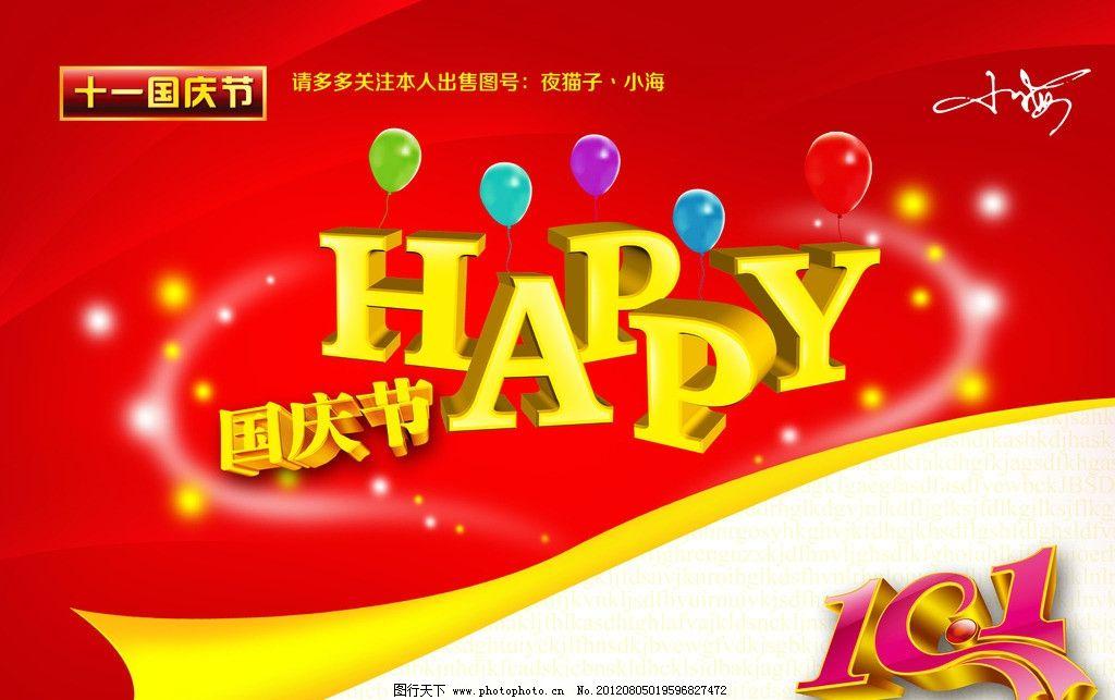 国庆节 国庆 国庆巨惠 国庆63周年 国庆节海报 国庆节艺术字 国庆节