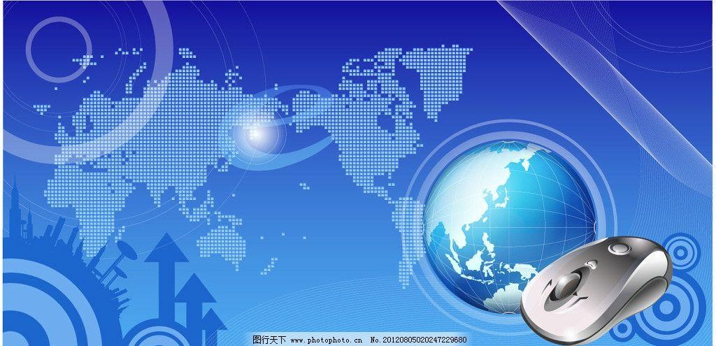 蓝色底图 电脑科技 科技地球 会议背景 it封面 展会背景板 现代科技图片