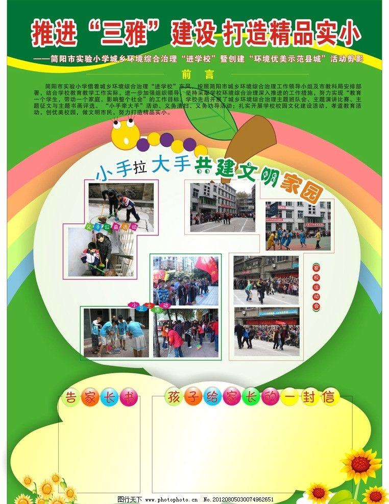 设计图库 名片卡证 邀请函贺卡    上传: 2012-8-5 大小: 113.图片
