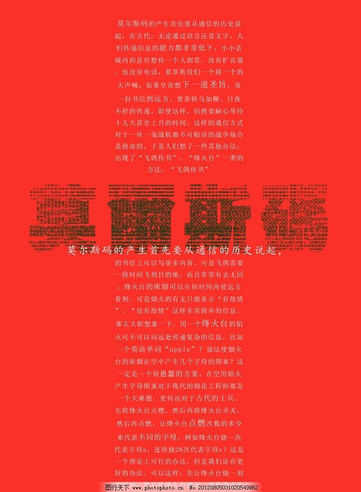 中文杂志版式设计 莫斯密码 排版 文字 其他模版 广告设计模板