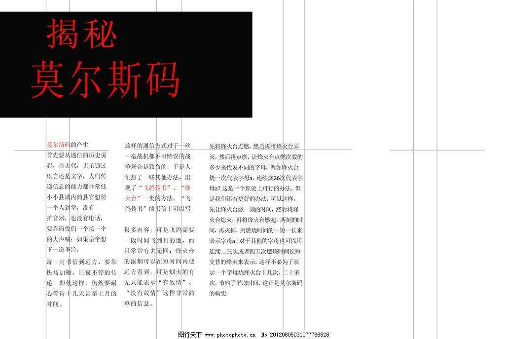中文杂志版式设计 中文 版式 莫尔密码 排版 文字 psd分层素材 其他