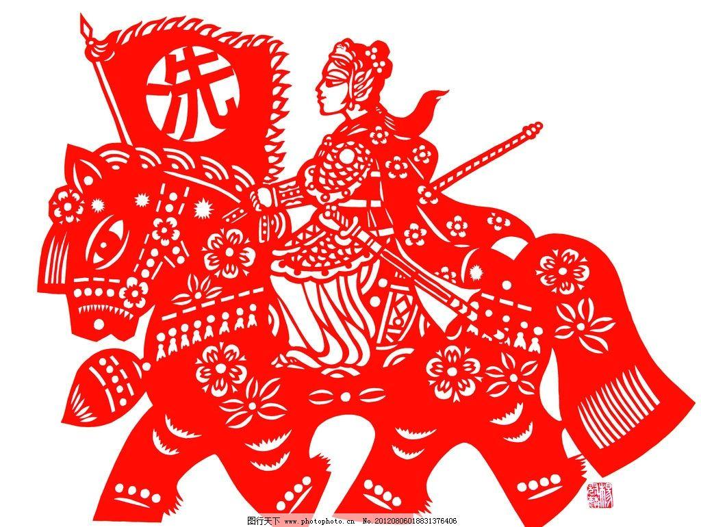 传统艺术 剪纸 人物 剪纸艺术 马 旗 挂帅 人物剪纸 窗花 传统文化