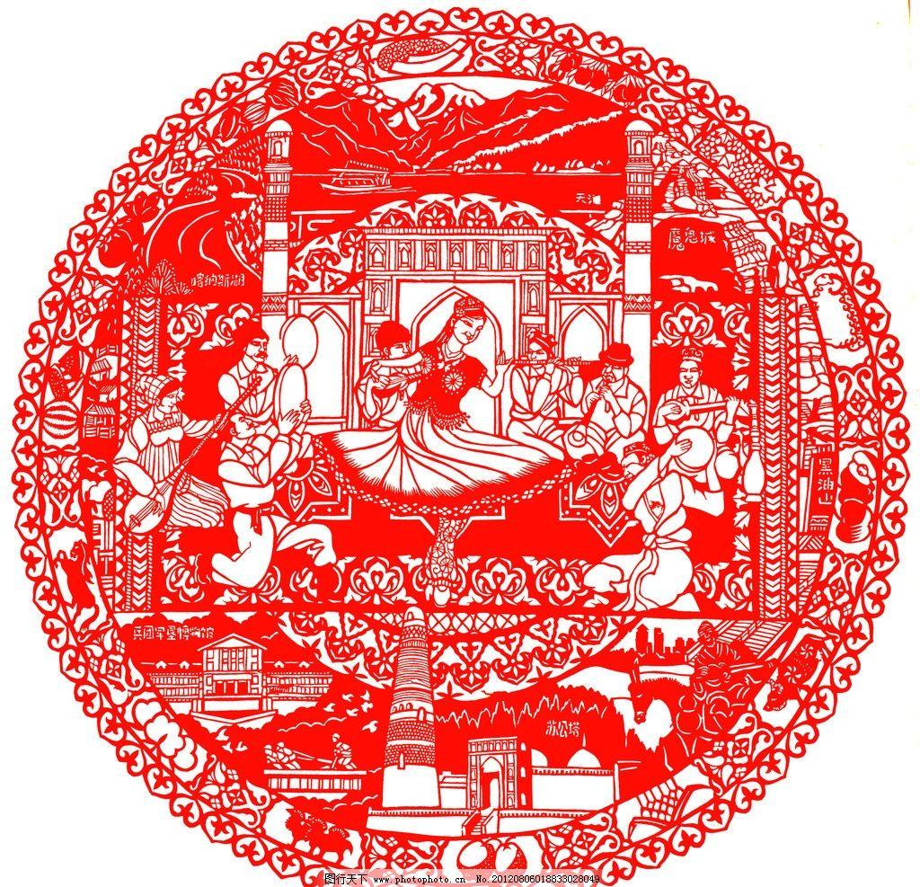 剪纸人物 少数民族 传统艺术 剪纸艺术 团花 剪纸团花 民间剪纸