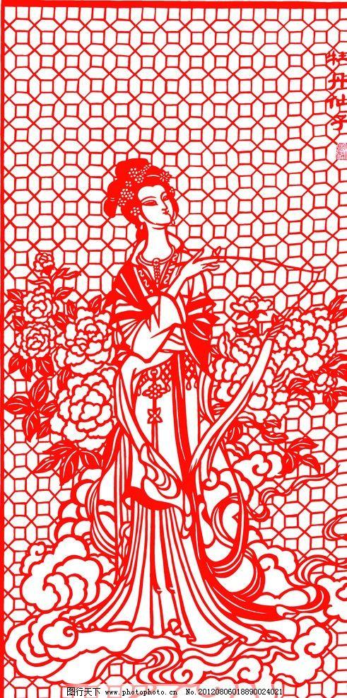 剪纸仙女 剪纸艺术 民间剪纸 传统艺术 窗花 剪纸 牡丹仙子 仙女 传统