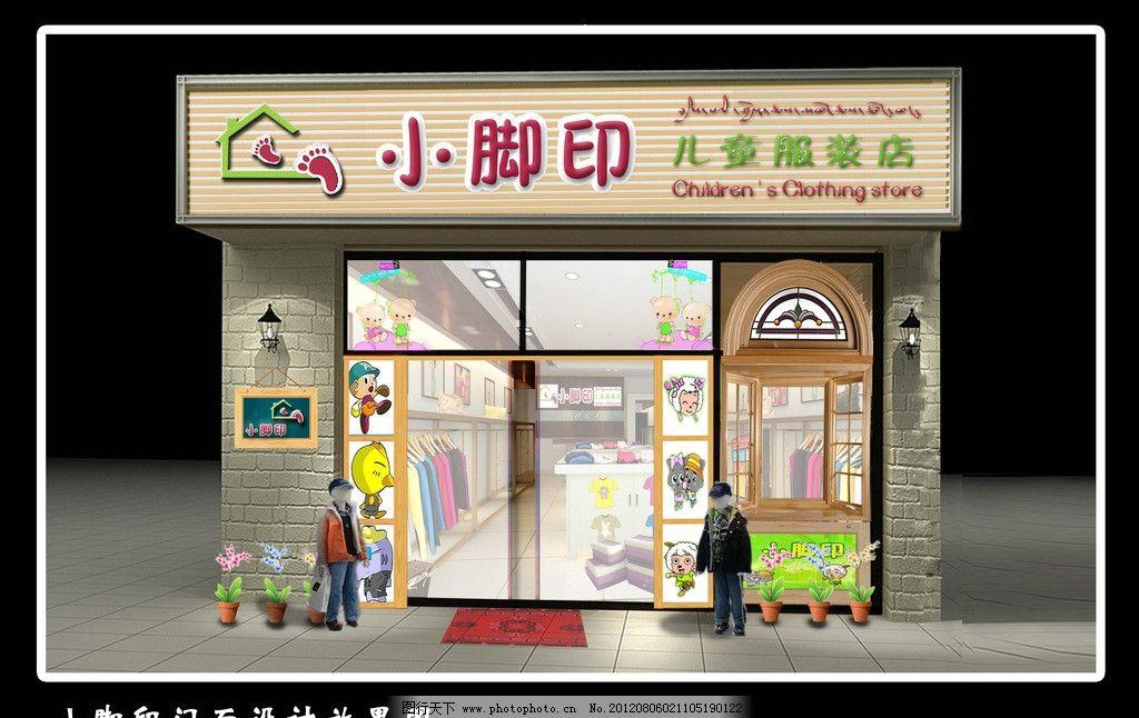 儿童服装店效果图 儿童服装店 店面设计 3d作品 3d设计 设计 200dpi