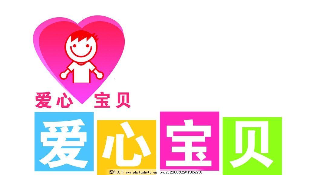 爱心宝贝 标志 儿童 多彩 可爱 门头 标志设计 广告设计模板 源文件